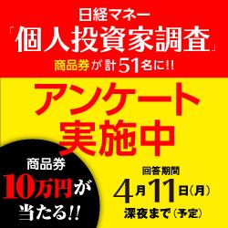 日経マネーのアンケート