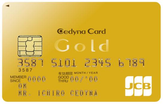セディナゴールドカード(JCB)