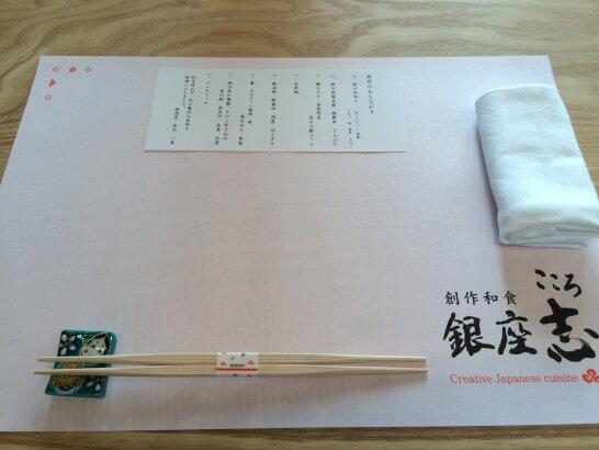 銀座 志のテーブル