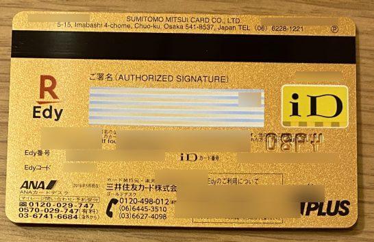 ANA VISA ワイドゴールドカードの裏面