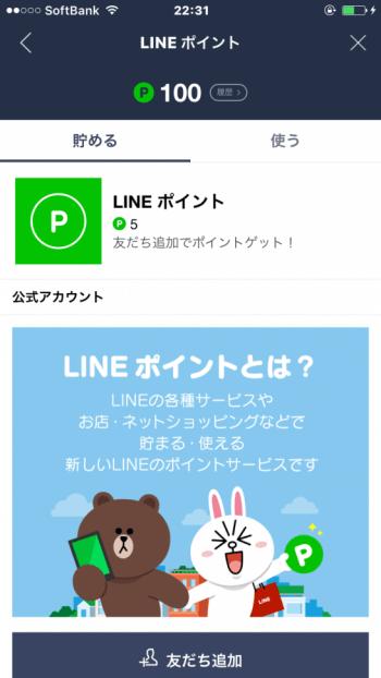 LINEポイントを友だち追加