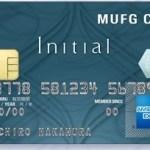 MUFGカード・イニシャル・アメリカン・エキスプレス・カード