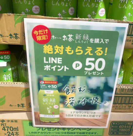 おーいお茶 新緑購入でLINEポイントのプレゼントキャンペーン
