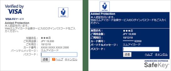 VISA認証サービス(Verified by VISA)、アメックスブランドはAMERICAN EXPRESS SafeKeyの画面