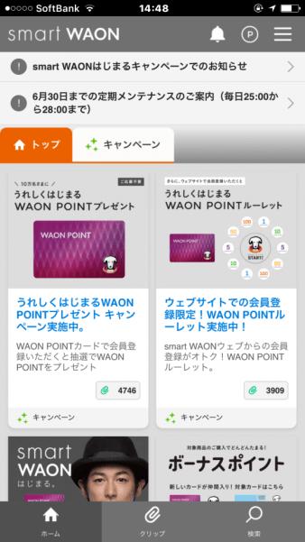smart WAON アプリ