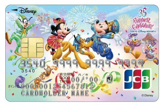 東京ディズニーリゾート®35周年記念カード(WEB限定一般カード)