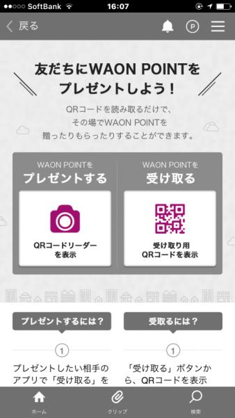 smart WAON アプリのポイントプレゼント受け私手続き画面
