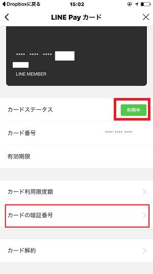 LINE Payカードの設定画面