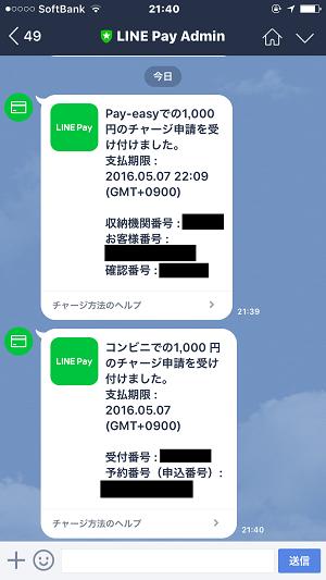 LINE Pay チャージ情報の通知