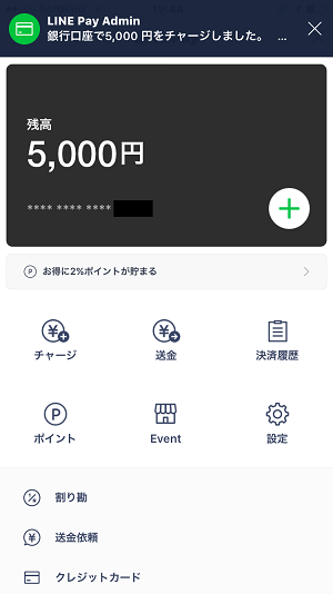 LINE Payへの銀行口座チャージ結果