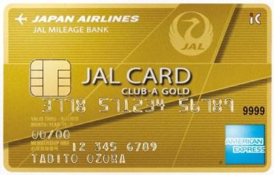 JALアメックス CLUB-Aゴールドカード