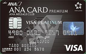 ANA VISAプラチナ プレミアムカードはマイル付与率が最大約1.8%! - The Goal