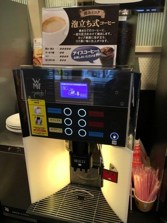ガストの泡立ち式コーヒーマシン