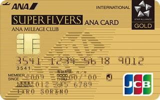 ANAスーパーフライヤーズ ゴールドカード