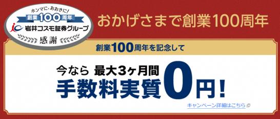 岩井コスモ証券の創業100周年記念キャンペーン