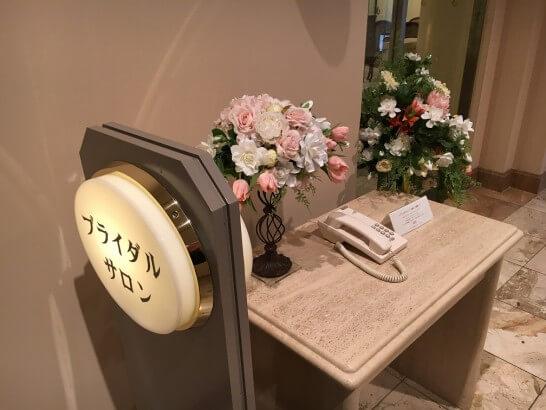 ホテルオークラ東京ベイのブライダルサロン