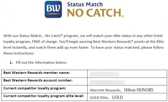 ベストウェスタンホテルのステータスマッチ申請フォーム