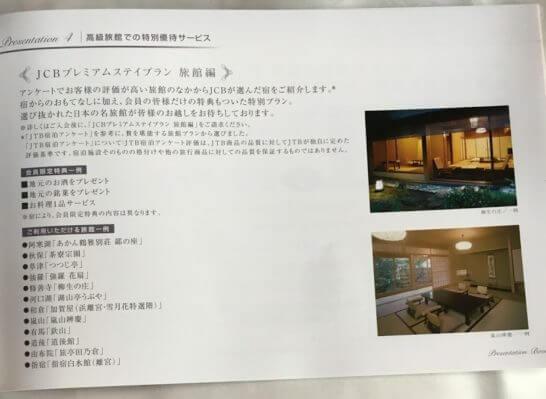 JCB THE CLASSベネフィットガイド(JCBプレミアムステイプラン旅館編)