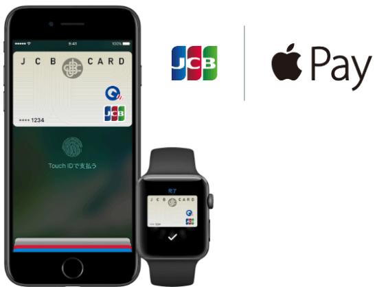 JCBとApple Pay