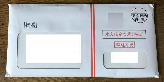デルタアメックスゴールドが入った郵送物