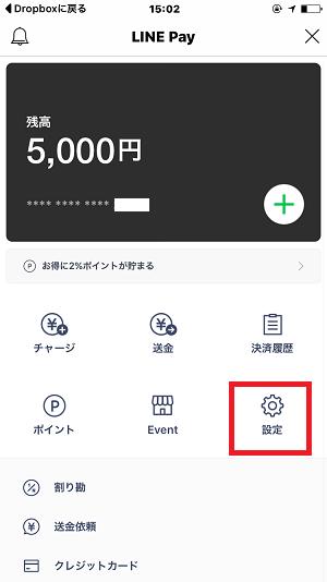 LINE Payのホーム画面