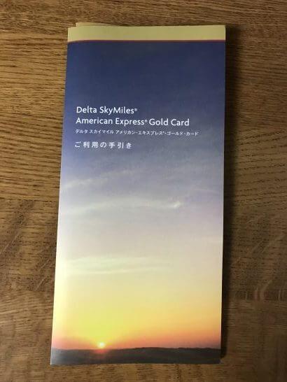 デルタ スカイマイル アメリカン・エキスプレス・ゴールド・カード利用の手引