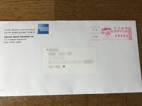 アメックスの百貨店ギフトカードの領収書が入った封筒
