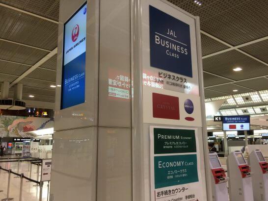 JALビジネスクラスチェックインカウンター