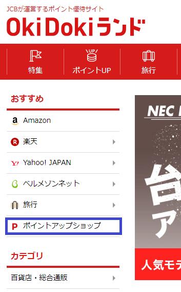 Oki Doki ランドのポイントアップショップ一覧