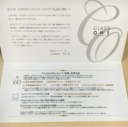 CLASS ONEの郵送物
