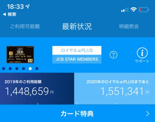 スマホアプリMyJCBの画面(JCBスターメンバーズの状況)