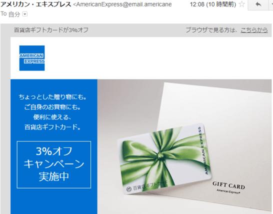 2018年7月のアメックスの百貨店ギフトカードのキャンペーン