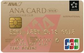 ANA JCBワイドゴールドカード(2016年限定)