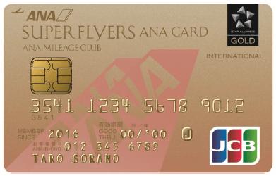ANA JCBスーパーフライヤーズゴールドカード(2016年限定)