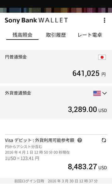 Sony Bank WALLETアプリの残高照会