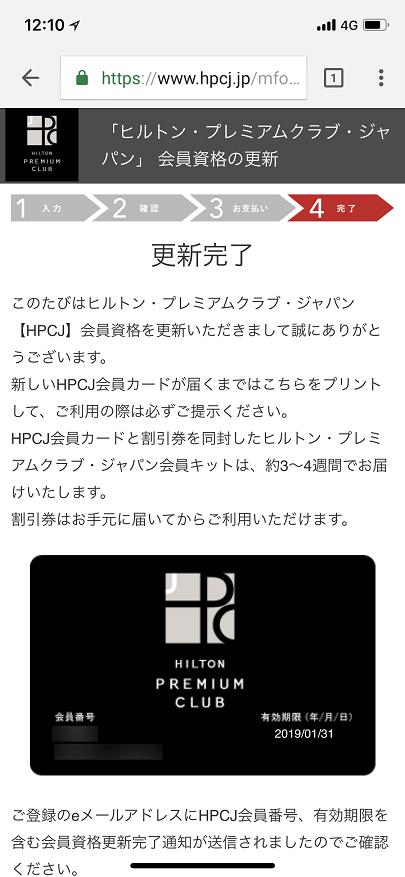 HPCJの更新完了メール