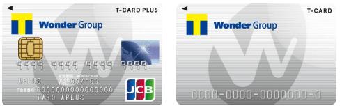 ワンダーコーポレーション発行のTカードプラスとTカード