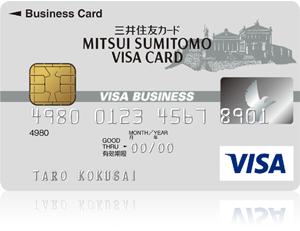 三井住友ビジネスカード クラシック(一般)カード