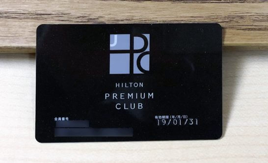 ヒルトン・プレミアムクラブ・ジャパン(HPCJ)の会員カード