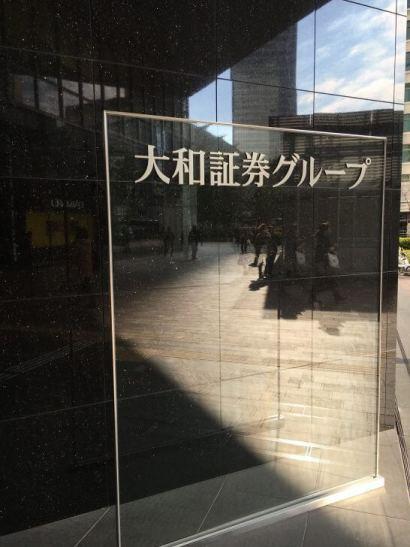 大和証券グループのオフィス