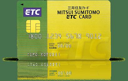 三井住友ETCカード(法人用)