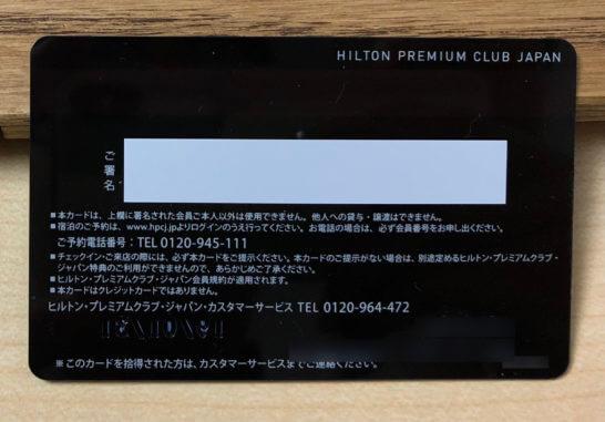 HPCJの会員カード(裏面)