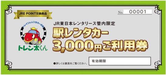 JR東日本の駅レンタカー3,000円利用券