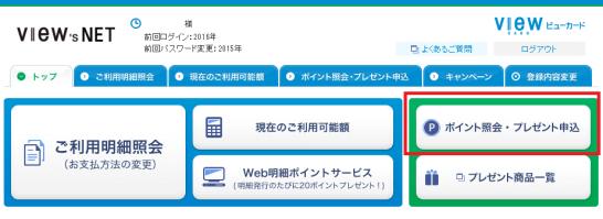 VIEW's NETのトップ画面