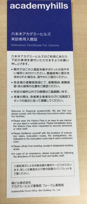 六本木アカデミーヒルズ来訪者用入館証