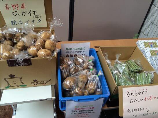 休暇村奥武蔵で売っていた野菜