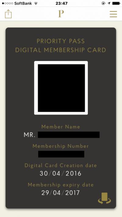 プライオリティパスのデジタル会員証