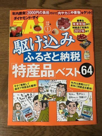 ダイヤモンド・ザイ(通巻201号)別冊付録
