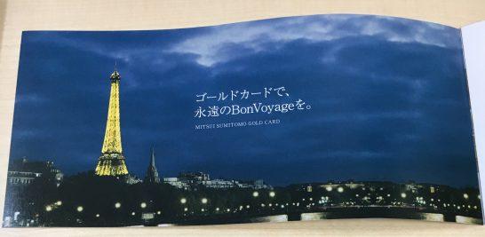 三井住友VISAゴールドカードへのインビテーションの案内(イメージ)