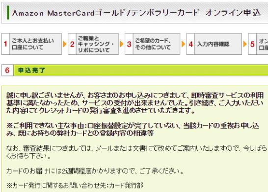 Amazon Mastercard ゴールドのテンポラリーカード審査落ち画面